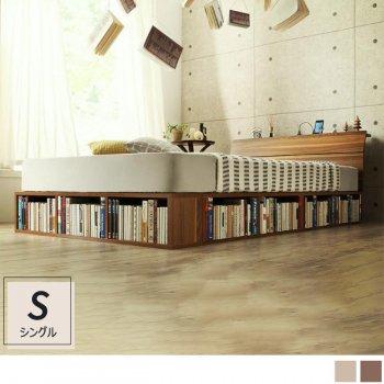 コンセント・おしゃれな引き出し・本棚収納付ベッド TOKUMUトクム シングル |Sotao