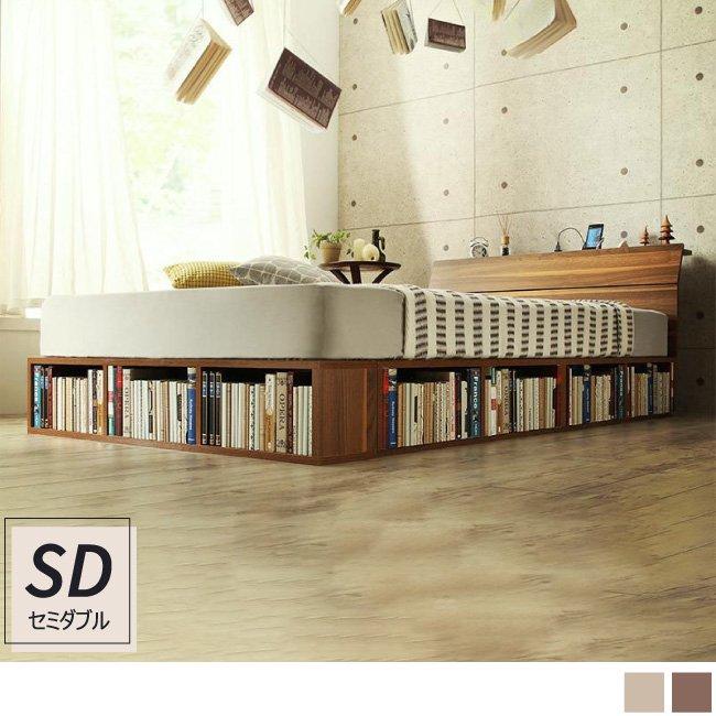 コンセント・おしゃれな引き出し・本棚収納付ベッド TOKUMUトクム セミダブルの画像