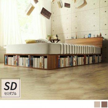 コンセント・おしゃれな引き出し・本棚収納付ベッド TOKUMUトクム セミダブル|人気の(SD)セミダブルベッド通販店Sotao