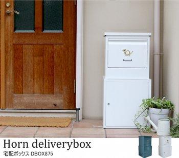 おしゃれな宅配ボックスHorn(ホルン) D-BOX|人気の通販店Sotao
