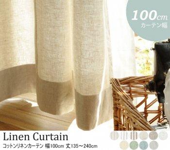 選べる10柄64サイズ 天然素材の自然な風合 コットンリネンカーテン 幅100cm |人気の通販店Sotao