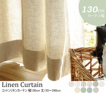 選べる10柄64サイズ 天然素材の自然な風合 コットンリネンカーテン 幅130cm |人気の通販店Sotao