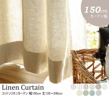 選べる10柄64サイズ 天然素材の自然な風合 コットンリネンカーテン 幅150cm |人気の通販店Sotao