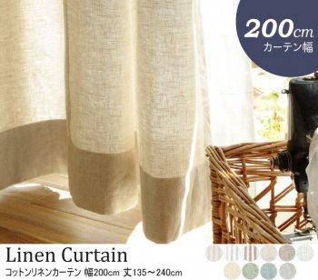 選べる10柄64サイズ 天然素材の自然な風合 コットンリネンカーテン 幅200cm |人気の通販店Sotao