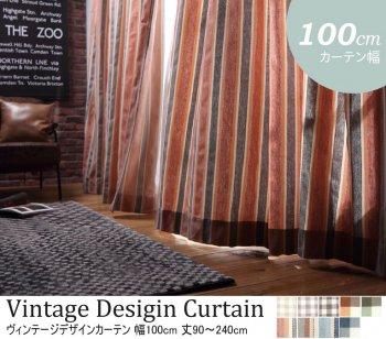 選べる10柄64サイズ 天然素材の自然な風合 ヴィンテージデザインカーテン 幅100cm|人気の通販店Sotao