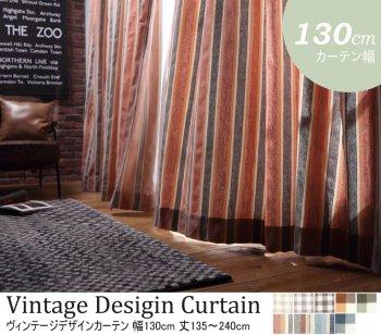 選べる10柄64サイズ 丸洗い 日本製ヴィンテージデザインカーテン 幅130cm|人気の通販店Sotao