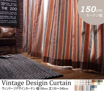 選べる10柄64サイズ 丸洗い 日本製ヴィンテージデザインカーテン 幅150cm|人気の通販店Sotao