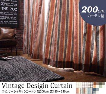 選べる10柄64サイズ 丸洗い 日本製ヴィンテージデザインカーテン 幅200cm|人気の通販店Sotao