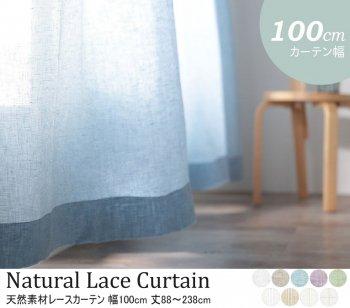 天然素材の自然な風合 選べる9柄64サイズ 綿100% 麻100% 日本製天然素材レースカーテン 幅100cm|人気の通販店Sotao