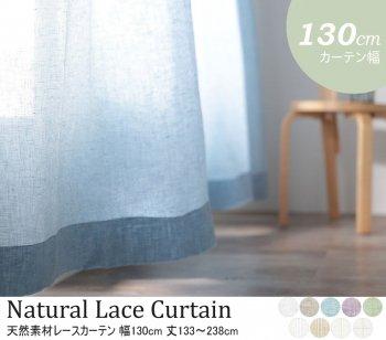 天然素材の自然な風合 選べる9柄64サイズ 綿100% 麻100% 日本製天然素材レースカーテン 幅130cm|人気の通販店Sotao