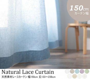 天然素材の自然な風合 選べる9柄64サイズ 綿100% 麻100% 日本製天然素材レースカーテン 幅150cm|人気の通販店Sotao