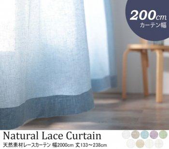 天然素材の自然な風合 選べる9柄64サイズ 綿100% 麻100% 日本製天然素材レースカーテン 幅200cm|人気の通販店Sotao