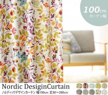 北欧デザインカーテン 遮光 2級 3級 形状記憶加工 丸洗いノルディックデザインカーテン 幅100cm |人気の通販店Sotao