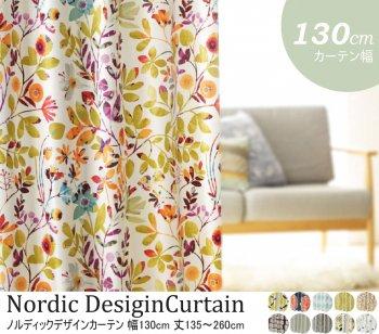 北欧デザインカーテン 遮光 2級 3級 形状記憶加工 丸洗いノルディックデザインカーテン 幅130cm |人気の通販店Sotao