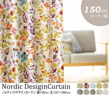 北欧デザインカーテン 遮光 2級 3級 形状記憶加工 丸洗いノルディックデザインカーテン 幅150cm |人気の通販店Sotao