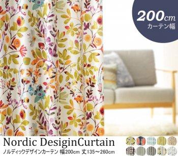 北欧デザインカーテン 遮光 2級 3級 形状記憶加工 丸洗いノルディックデザインカーテン 幅200cm |人気の通販店Sotao