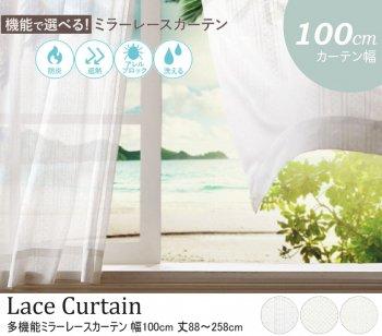 防炎 遮熱 アレルブロック 丸洗い 日本製 ホワイト多機能ミラーレースカーテン 幅100cm|人気の通販店Sotao