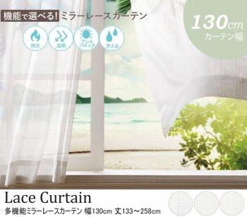 防炎 遮熱 アレルブロック 丸洗い 日本製 ホワイト多機能ミラーレースカーテン 幅130cm|人気の通販店Sotao