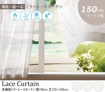 防炎 遮熱 アレルブロック 丸洗い 日本製 ホワイト多機能ミラーレースカーテン 幅150cm|人気の通販店Sotao