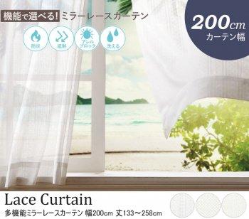防炎 遮熱 アレルブロック 丸洗い 日本製 ホワイト多機能ミラーレースカーテン 幅200cm|人気の通販店Sotao