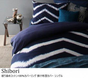 コットン100%モダン幾何柄ハンドメイドデザインShibori 絞り染め シングル掛け布団カバー|人気の布団カバー・シーツ通販店Sotao