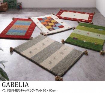 通販Sotaoの新商品ウール100%インド製手織りギャッベラグ・マット GABELIA ギャベリア 60×90cm