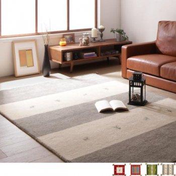 通販Sotaoの新商品ウール100%インド製手織りギャッベラグ・マット GABELIA ギャベリア 200×250cm