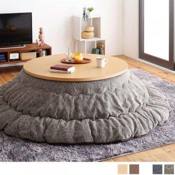 こたつ2点セット(円形テーブル+掛布団)MINADUKI みなづき セット|人気のコタツテーブル通販店Sotao