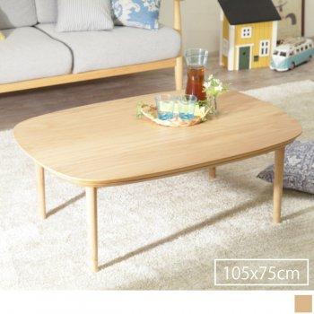 丸くてやさしい北欧デザインこたつ 継脚付きMoi モイ  105x75cm 長方形|人気のコタツテーブル通販店Sotao