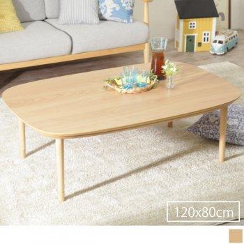 丸くてやさしい北欧デザインこたつ 継脚付きMoi モイ  120x80cm 長方形|人気のコタツテーブル通販店Sotao
