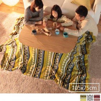 北欧こたつ 継脚付き+北欧柄ふんわりニットこたつ布団セット【 2点セット】Moi 105x75cm+RUUTU|人気のコタツテーブル通販店Sotao
