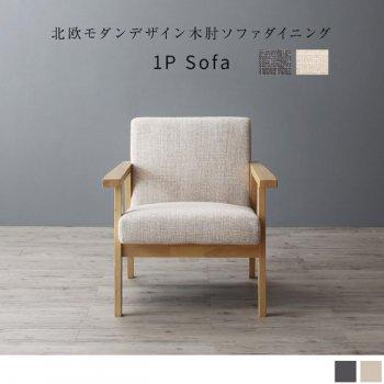 北欧モダンデザイン木肘ソファEcrail エクレール   1P|人気の1人掛けソファ通販店Sotao