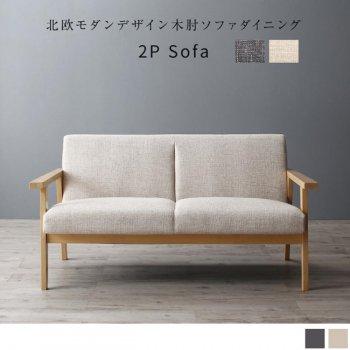 北欧モダンデザイン木肘ソファEcrail エクレール   2P|人気の2人掛けソファ通販店Sotao