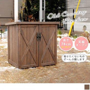 屋外収納 物置オールドカントリー調オープントップストッカー|人気の通販店Sotao