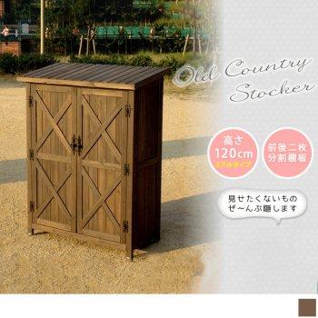 屋外収納 物置オールドカントリー調ストッカー 高さ120|人気の通販店Sotao