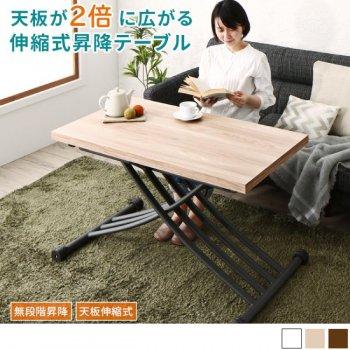 天板が2倍に広がる 伸縮式昇降テーブルMeredith メレディス|人気のダイニングテーブル(単品)通販店Sotao