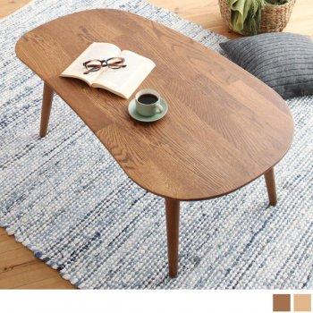 通販Sotaoの新商品天然木無垢材ビーンズ型変形こたつLaus ラウス