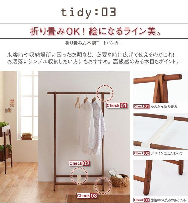 木製ハンガーTidyテディの画像