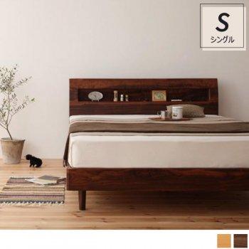 北欧ヴィンテージデザインベッド 棚・コンセント付き 全2色シングルベッドHaagenハーゲン|人気の通販店Sotao