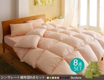 9色から選べる!あったかふかふかシンサレート布団8点セットシンサレート入り布団8点セット|人気の通販店Sotao