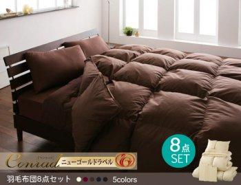 ホワイトダックダウン90%「ニューゴールドラベル」羽毛布団8点セット Conradコンラッド|人気の通販店Sotao