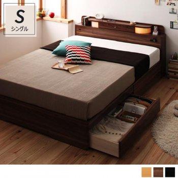 照明・コンセント・収納付き 多機能デザインベッド 全3色シングルベッドComfaコンファ|人気の(S) シングルベッド通販店Sotao