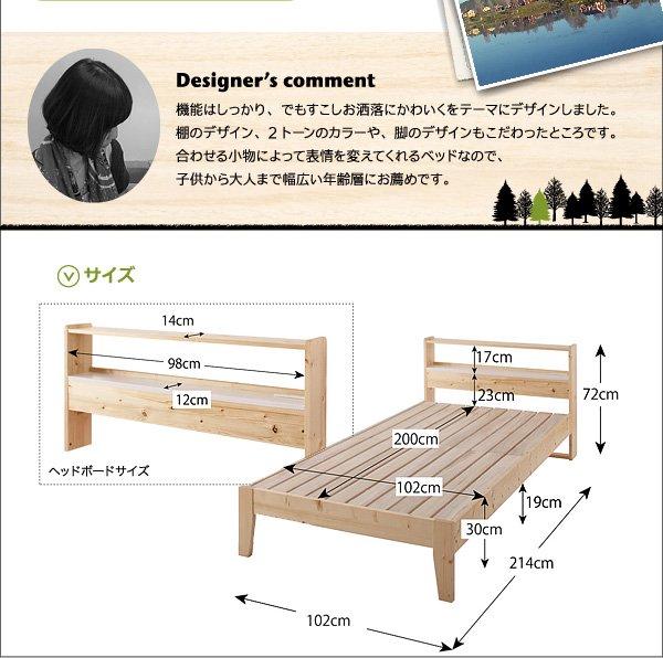 北欧デザインコンセント付きすのこベッドシングルベッドStogenストーゲンの画像