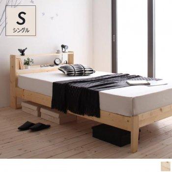 北欧デザインコンセント付きすのこベッドシングルベッドStogenストーゲン|Sotao