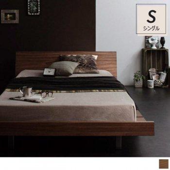 モダンデザインローベッドE-goイーゴ_フレーム幅120×シングルマットレス|人気の通販店Sotao