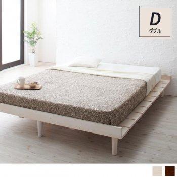 北欧デザインすのこベッドダブルベッドフレーム Restyリスティー|人気の通販店Sotao