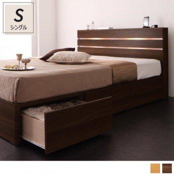 モダンライト・コンセント付き収納ベッド ・ 全2色シングルベッドW.lineaダブルリネア |人気の通販店Sotao