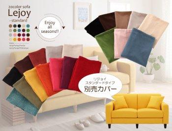 【LeJOY】スタンダードタイプ別売りカバーLejoyスタンダードタイプ|人気の通販店Sotao