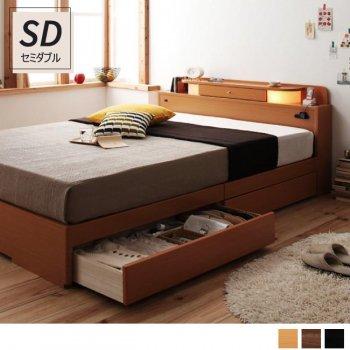 照明・コンセント・収納付き 多機能デザインベッド 全3色セミダブルベッドComfaコンファ|人気の通販店Sotao