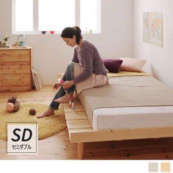 北欧デザインベッド フレーム幅120cmセミダブルベッドNooraノーラ|人気の通販店Sotao